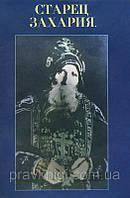 Старец Захария. Житие, подвиги, чудеса