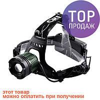 Налобный фонарик Bailong Police BL-2188B-T6 / Налобный аккумуляторный светодиодный фонари