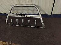 Кенгурятник Volkswagen Caddy молотковый