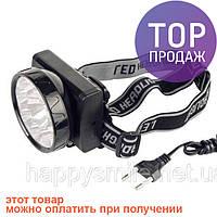 Налобный фонарь светодиодный, модель LR-8320, 9 LED / Налобный аккумуляторный светодиодный фонарик