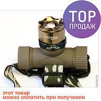 Фонарь Bailong BL-6866 налобный / Налобный аккумуляторный светодиодный фонарик