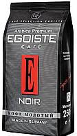 Кофе Egoiste Noir  молотый  250 г.