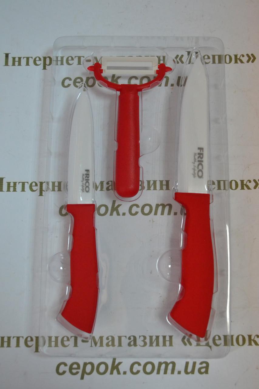 Набір керамічних ножів 3 предмета FRICO