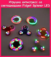 Игрушка антистресс со светодиодами Fidget Spinner LED