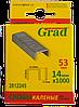 """Скоби 14 * 11,3мм калені (1000шт) """"Grad"""""""