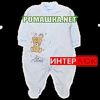 Человечек для новорожденного р. 68 демисезонный ткань ИНТЕРЛОК 100% хлопок ТМ Алекс 3044 Голубой А