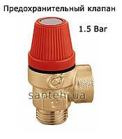 Предохранительный взрывной клапан 1/2 в.н. 1,5 BAR