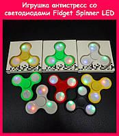 Игрушка антистресс со светодиодами Fidget Spinner LED!Акция