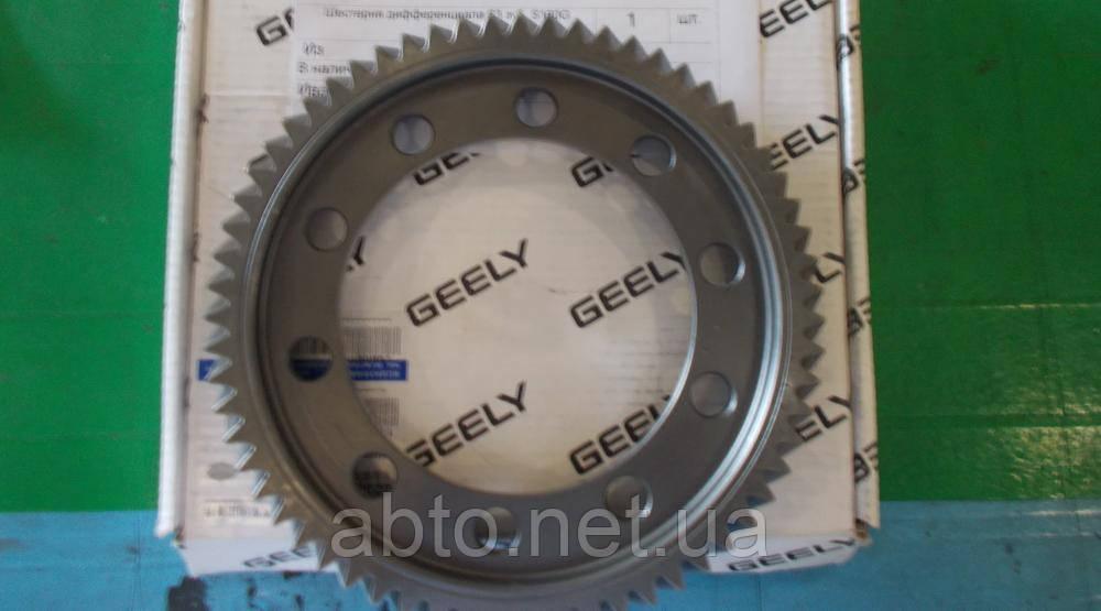 Шестерня дифференциала (63 зуба) Geely CK/MK/LC