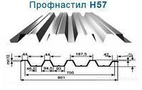 Профнастил Н-57