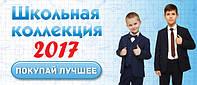Школьная форма 2017/2018. Лучшее предложение!!!!!