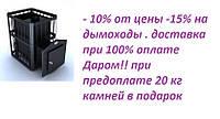 """Печь каменка для бани  """"Пруток"""" -ПКС-02  Дверца с термостойким стеклом  топка хром 18%  серия """"Профи"""""""