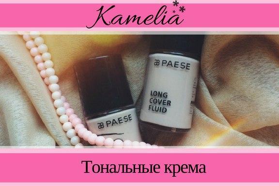 Тональные крема