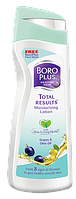 Лосьон для тела Boroplus Виноград и Оливковое масло 100 мл +ПОДАРОК
