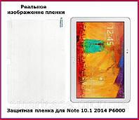 Защитная матовая пленка для планшета Samsung Galaxy Note 10.1 2014 edition P600 P601