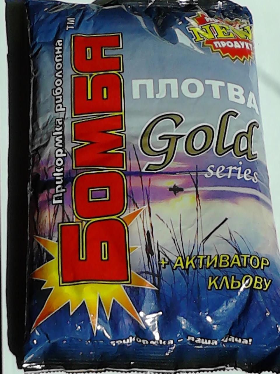 Прикормка Бомба Плотва Gold series