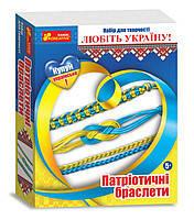 "Браслети патріотичні ""Україна"", у кор. 22*17*5см, ТМ Ранок, Україна"