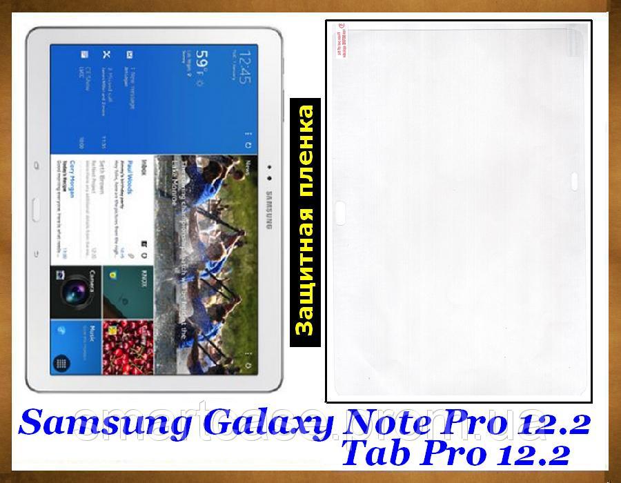 Защитная глянцевая пленка для планшета Samsung Galaxy Note Pro 12.2 P900/P905