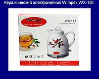 Керамический электрочайник Wimpex WX-151!Акция