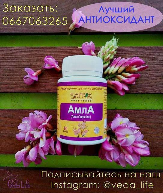 Амла - лучший антиоксидант!