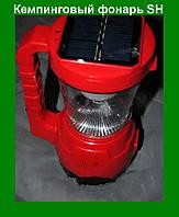 Кемпинговый фонарь SH 3280, походный фонарь!Акция