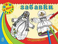 Книга Візерунки України : Забавки (у), 26*19см, ТМ Ранок, Україна