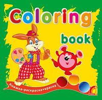 "Книга дитяча ""Детское творчество ""Coloring boock ""Мультяшки"" (р.), 22*21см"