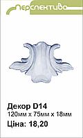 Декор Д14
