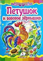"""Книжка А5 """"Петушок и бобовое зернышко"""" (рус.), 22*16см, ТМ Пегас, Украина"""