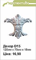 Декор Д15