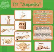 """Конструктор деревянный """"Маленький строитель"""", 84 детали, бук, в кор. 21*20*5 см."""