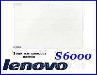 Защитная глянцевая пленка для планшета Lenovo IdeaTab S6000