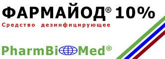 Средство дезинфицирующее Фармайод-10% в.к.