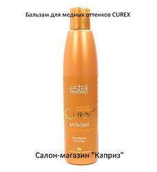 Бальзам для волос медных оттенков ESTEL CUREX 250мл