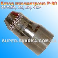 Катод плазмотрона P-80 (CUT-70, 80, 100)