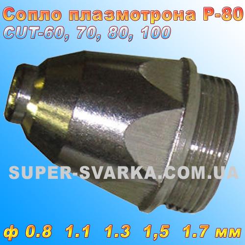 Сопло плазмотрона P 80 (Cut 70,80,100) (Ø 0.8)