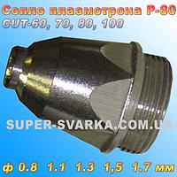 Сопло плазмореза P-80 (Cut 70,80,100) (Ø 1.1)