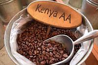 Кофе зерно Кения АА+ 500гр (0.5кг) свежеобжаренный