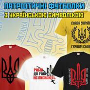 Патриотические футболки с украинской символикой