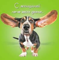 """Открытка-квадрат """"Легче вести диалог"""""""