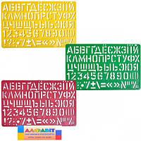 Трафарет букв, цифр, знаков 2,1 мм