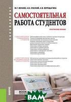 Ю. Г. Волков, А. В. Лубский, А. В. Верещагина Самостоятельная работа студентов