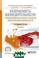 Курдюмов В.И. Безопасность жизнедеятельности: проектирование и расчет средств обеспечения безопасности. Учебное пособие для спо