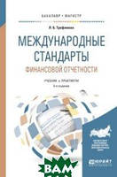Трофимова Л.Б. Международные стандарты финансовой отчетности. Учебник и практикум для бакалавриата и магистратуры