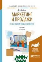 Скобкин С.С. Маркетинг и продажи в гостиничном бизнесе. Учебник для академического бакалавриата