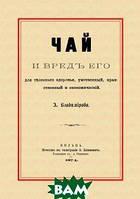 А. Владимирова Чай и вред его для телесного здоровья, умственный, нравственный и экономический