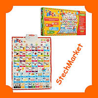 Обучающий плакат ABC Kids: 7 режимов (3 языка)
