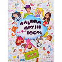 Альбом друзів на всі 100% для дівчаток(рожевий)