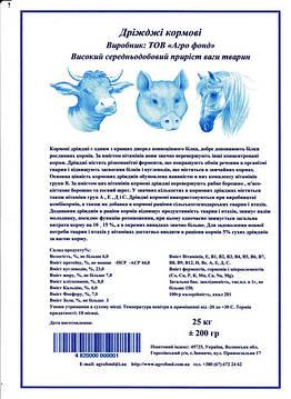 При виробництві молока і у годівлі свиней дріжджі включають в раціон, у промисловому і присадибному птахівництві.