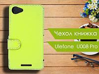 Чехол книжка для Ulefone U008 Pro